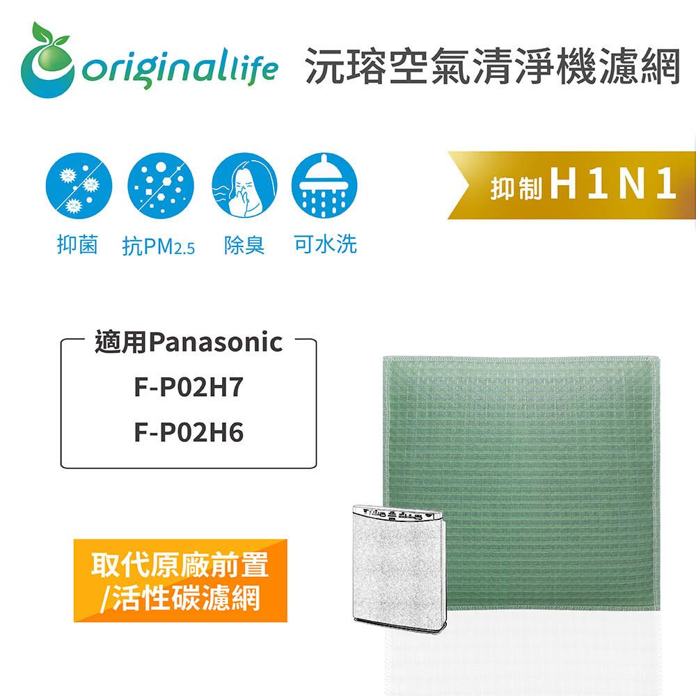 適用panasonicf-p02h7p02h6 original life 空氣清淨機濾網