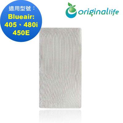 適用Blueair:405、480i、450E (Original Life) 空氣清淨機濾網 (8.5折)
