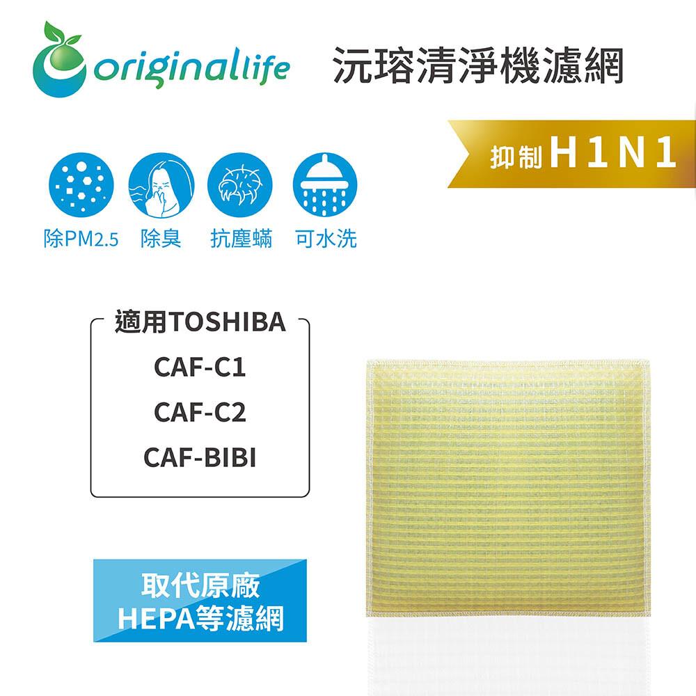 toshibacaf-c1caf-c2caf-bibi 清淨機濾網originallife