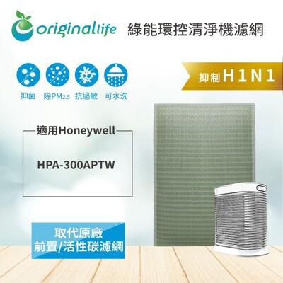 honeywell空氣清淨機 適用:hpa-300aptw original life清淨型濾網 (8折)
