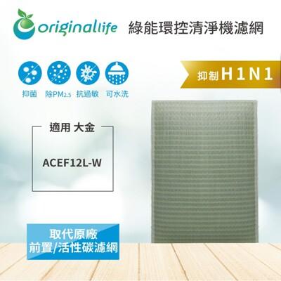 適用大金acef12l-woriginal life空氣清淨機濾網 (8折)