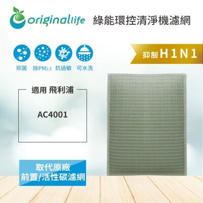 適用飛利浦ac4001 空氣清淨機濾網 (original life) (8.5折)