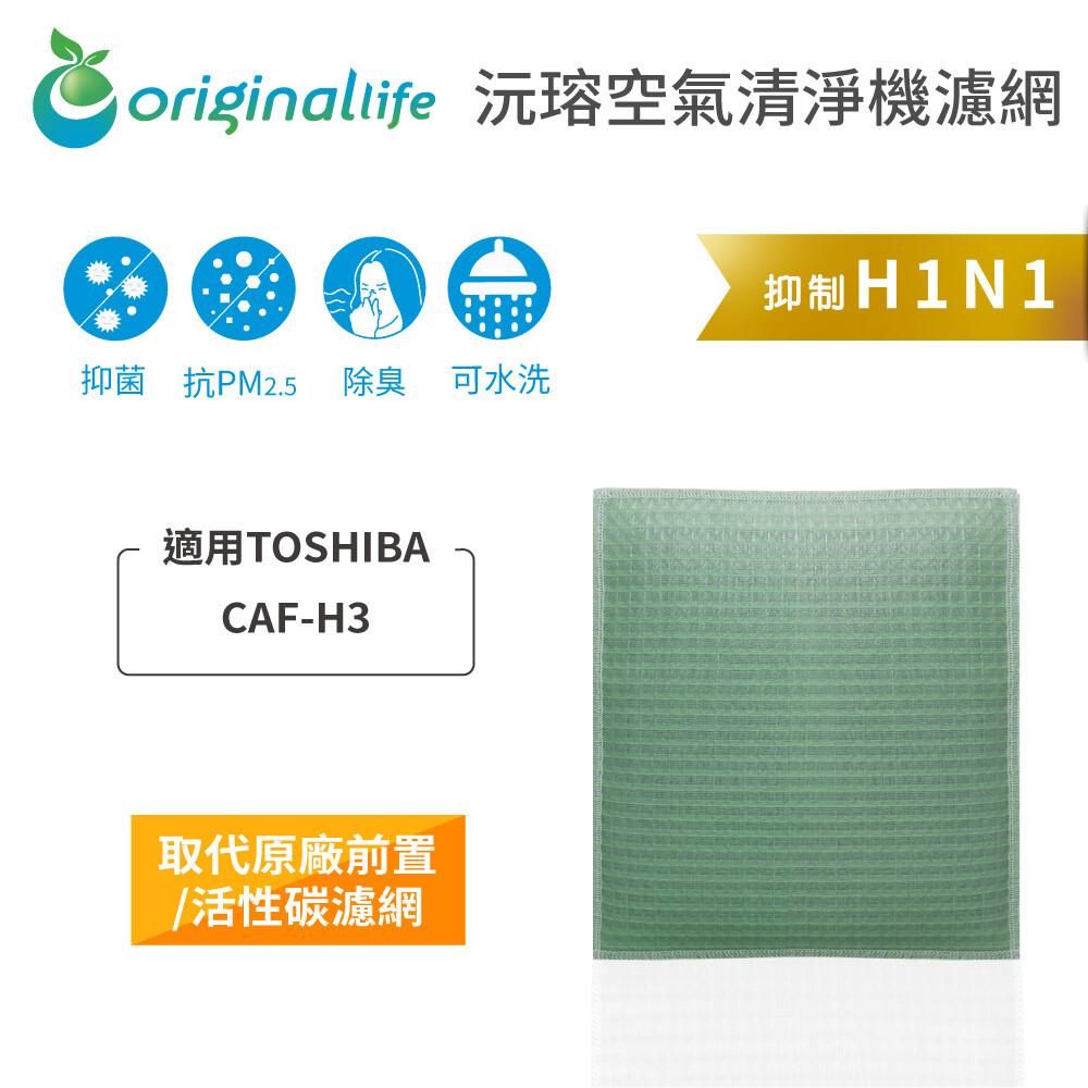 適用toshibacaf-h3original life空氣清淨機濾網