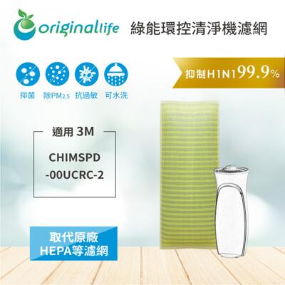 3m適用chimspd-00ucrc-2 (original life) 超淨化取代hepa濾網 (8.5折)