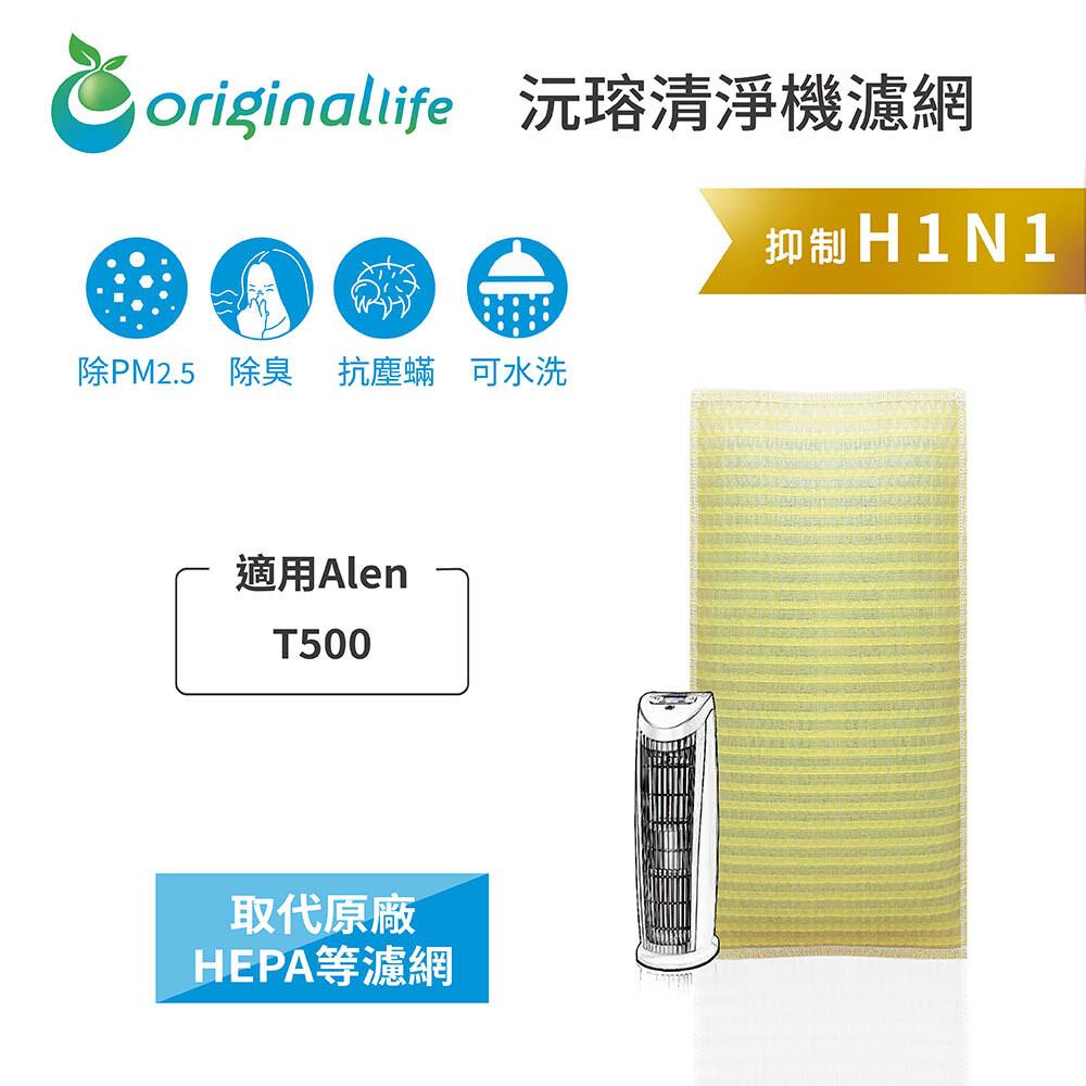 適用alent500 超淨化空氣清淨機濾網(original life)