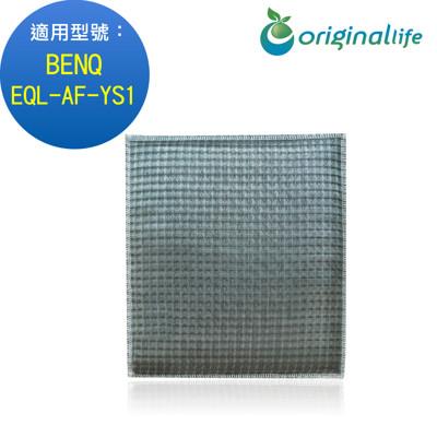 適用BENQ:EQL-AF-YS1 長效可水洗(Original Life)超淨化空氣清淨機濾網 (8.5折)