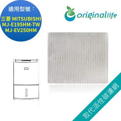 適用三菱:MJ-EV250HM/E195HM 空氣除濕機濾網(Original Life) (8.5折)