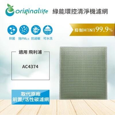 適用飛利浦:  ac4374 空氣清淨機濾網(original life) (8.5折)