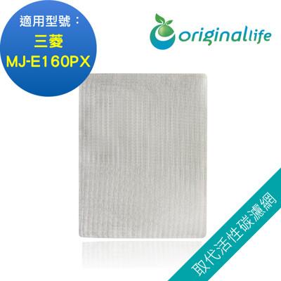 三菱:MJ-E160PX-C1空氣除濕機濾網 (8.5折)