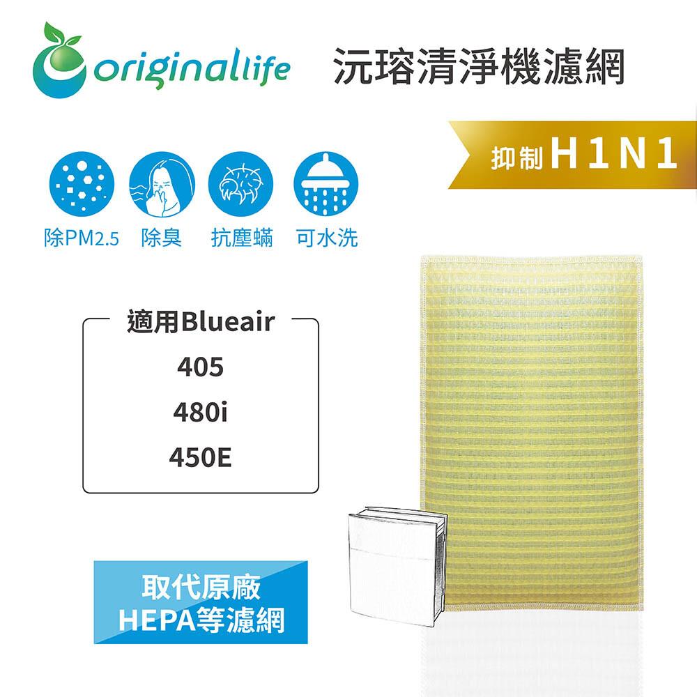適用blueair:405480i450e (original life) 超淨化空氣清淨機濾網