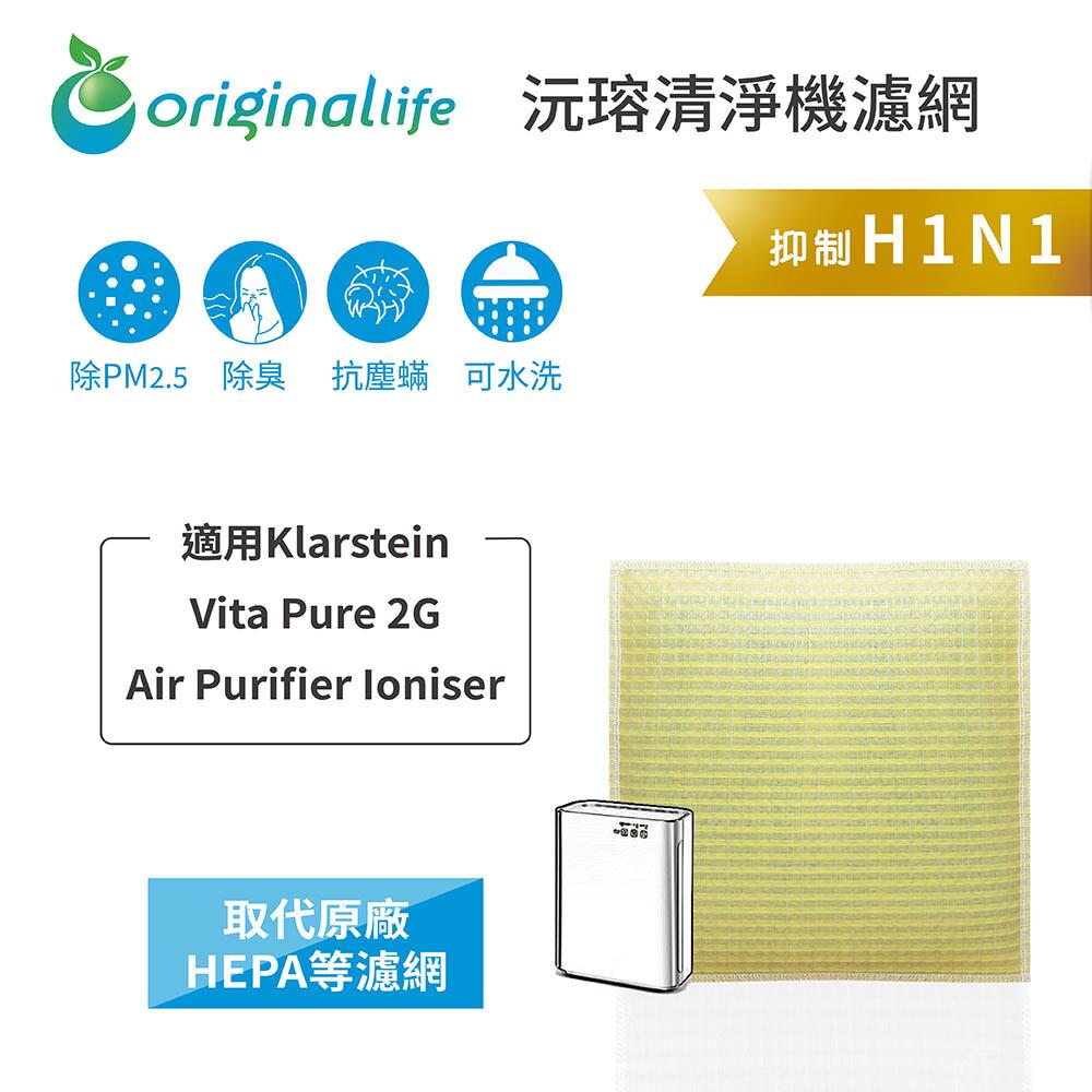 適用klarsteinvita pure 2g 超淨化空氣清淨機濾網(originallife)