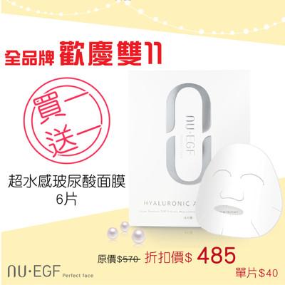 NU EGF超水感玻尿酸面膜 / 6片盒裝 (4.3折)