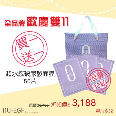 NU EGF 超水感玻尿酸面膜 / 50片(箱) (4.3折)