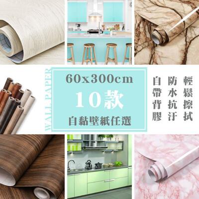 防水自黏壁紙10款任選 加寬60cm 木紋貼皮 仿珠光烤漆 櫥櫃翻新 亮面大理石 PVC壁貼 (3.1折)