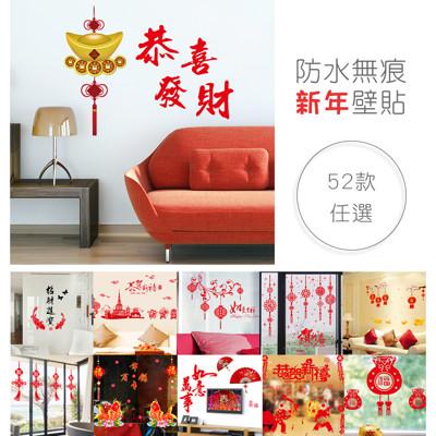 新年裝飾DIY無痕防水壁紙壁貼 52款任選 (5折)