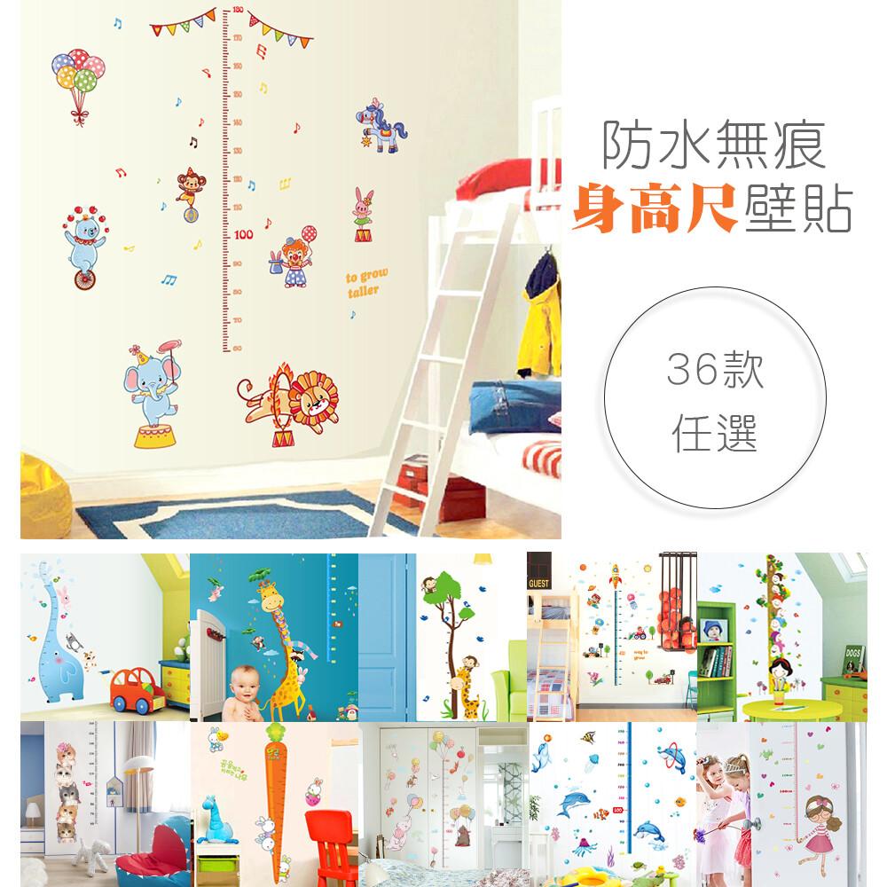 身高量尺無痕設計壁貼36款任選防水自黏居家裝飾布置diy壁紙創意牆貼
