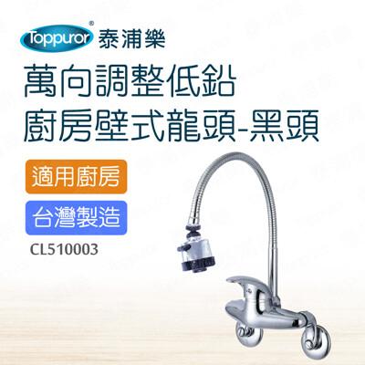 【Toppuror 泰浦樂】萬向調整低鉛廚房壁式龍頭黑頭CL510003 (7折)