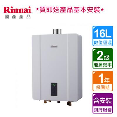 【節能補助再省2千】林內_強制排氣型熱水器16L_ RUA-C1600WF (BA120018) (8.8折)