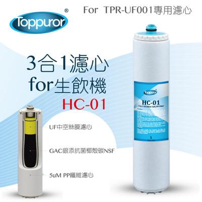 【泰浦樂 Toppuror】3合1濾心for 生飲機 (8.8折)