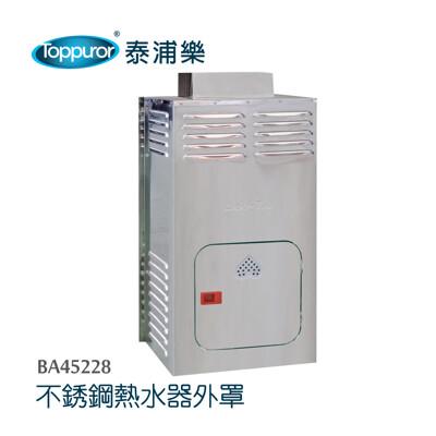 【Toppuror 泰浦樂】不鏽鋼熱水器防雨防風外罩(BA45228) (7.9折)