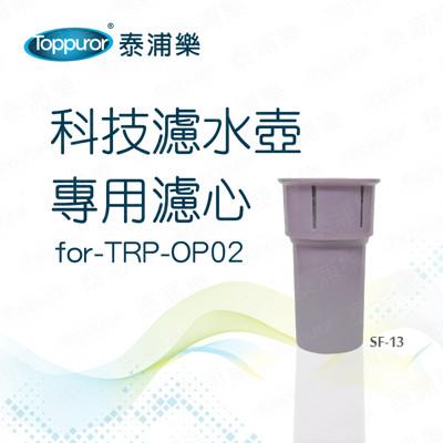 【Toppuror 泰浦樂】科技水壺濾心(SF-13) (7.7折)