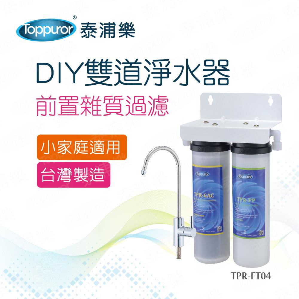 toppuror 泰浦樂diy雙道淨水器(tpr-ft04)