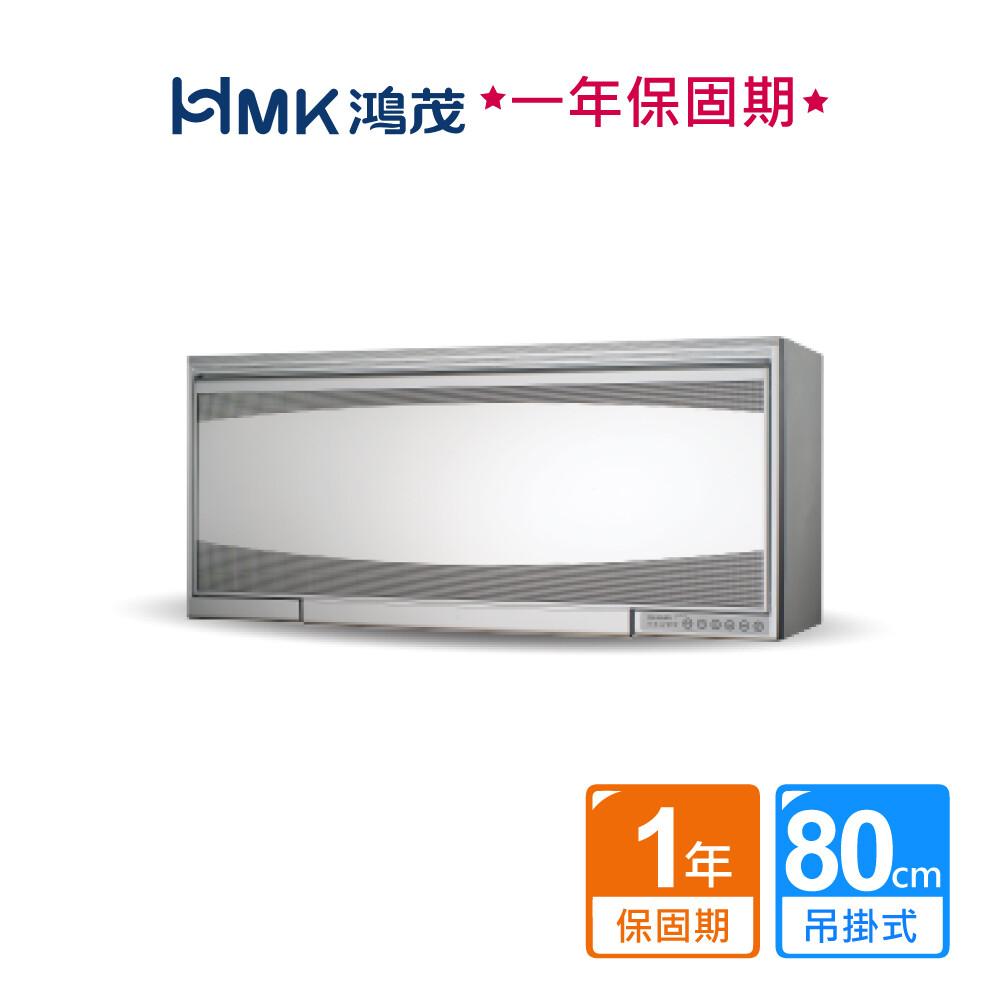 hmk 鴻茂懸掛式鏡面臭氧烘碗機80/90cm(不含安裝)