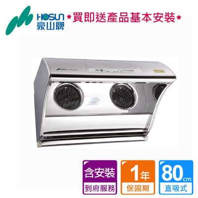 【泰浦樂】豪山_直吸式熱除油排油煙機80CM_VDQ-8705SH (BA250045) (9折)