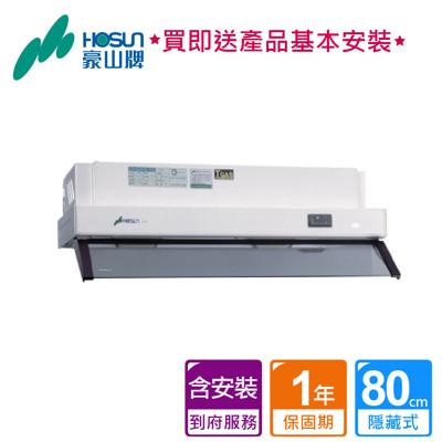 豪山_折疊式強化玻璃導流擋煙板隱藏式排油煙機80CM_V-801P (BA250022) (9折)