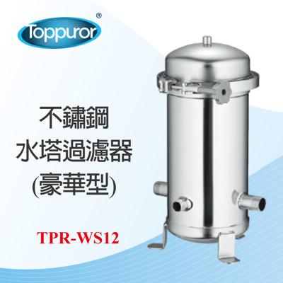 【Toppuror 泰浦樂】不鏽鋼水塔過濾器(TPR-WS12) (8.3折)