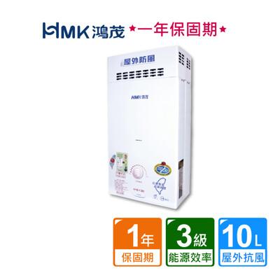 【HMK 鴻茂】屋外防風型自然排氣瓦斯熱水器10公升(不含安裝) (8.2折)