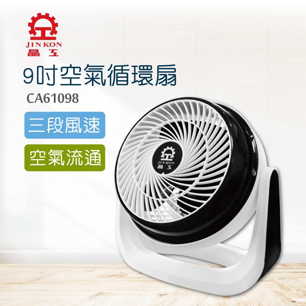 toppuror 泰浦樂晶工9吋渦流空氣循環電扇(ca61098)