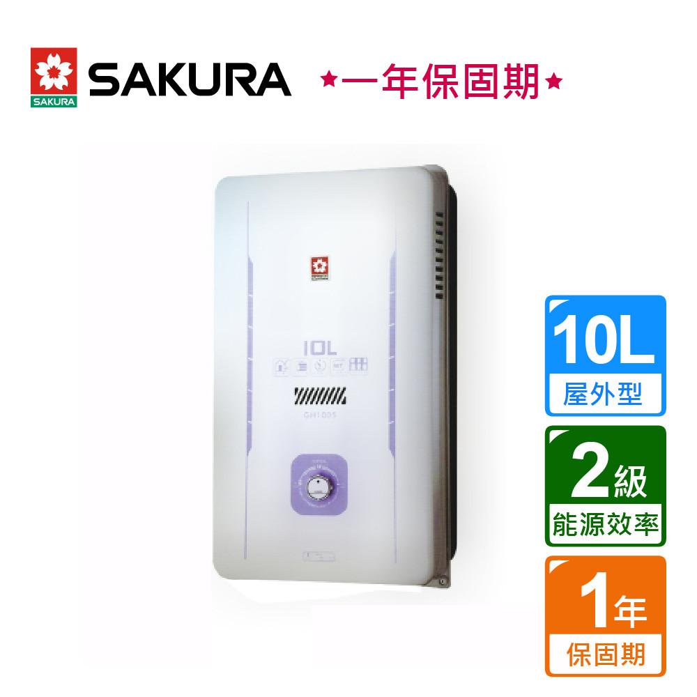 櫻花_屋外型熱水器10l_gh-1005 (ba140003)[含安裝]