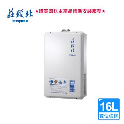 【節能補助再省2千】莊頭北_數位恆溫型熱水器16L_TH-7167AFE (BA110009) (9折)