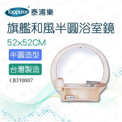 【Toppuror 泰浦樂】旗艦和風半圓浴室鏡 52x52CM(CB310007) (6折)