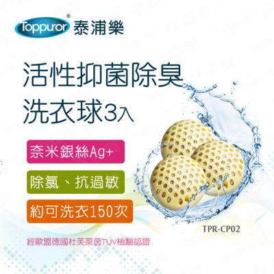 【Toppuror 泰浦樂】活性抑菌除臭洗衣球3入(TPR-CP02) (8.3折)
