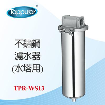 toppuror 泰浦樂不鏽鋼濾水器 水塔用(tpr-ws13) (8.3折)