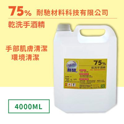 75%乾洗手酒精 4000ml (5.7折)