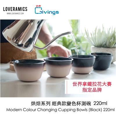 LOVERAMICS 愛陶樂 | 烘焙系列 款變色杯測碗 Modern Colour Chang (6.7折)