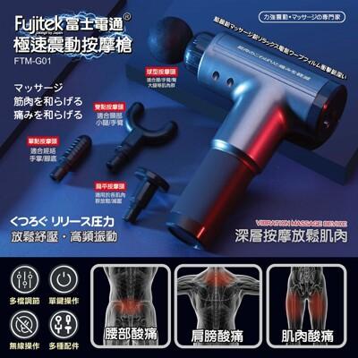 【Fujitek 富士電通】極速震動按摩槍 FTM-G01 灰色 (6.3折)
