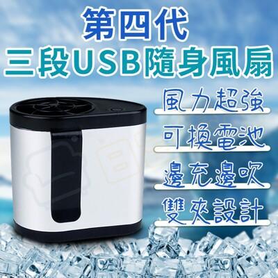 🔔現貨🔔第四代 USB隨身風扇 掛腰風扇 移動風扇 腰間風扇 腰掛風扇 掛腰式usb風扇