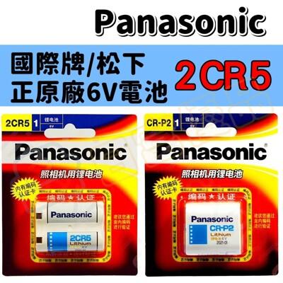 【現貨】Panasonic 2CR5 CRP2 美國製 相機電池 6V 國際牌 (10折)