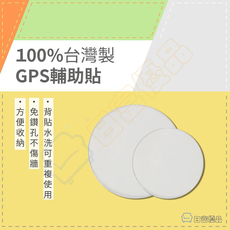 現貨gps 6公分 無痕吸盤輔助貼 汽車導航機用 無痕 可重複貼 不掉落 可水洗