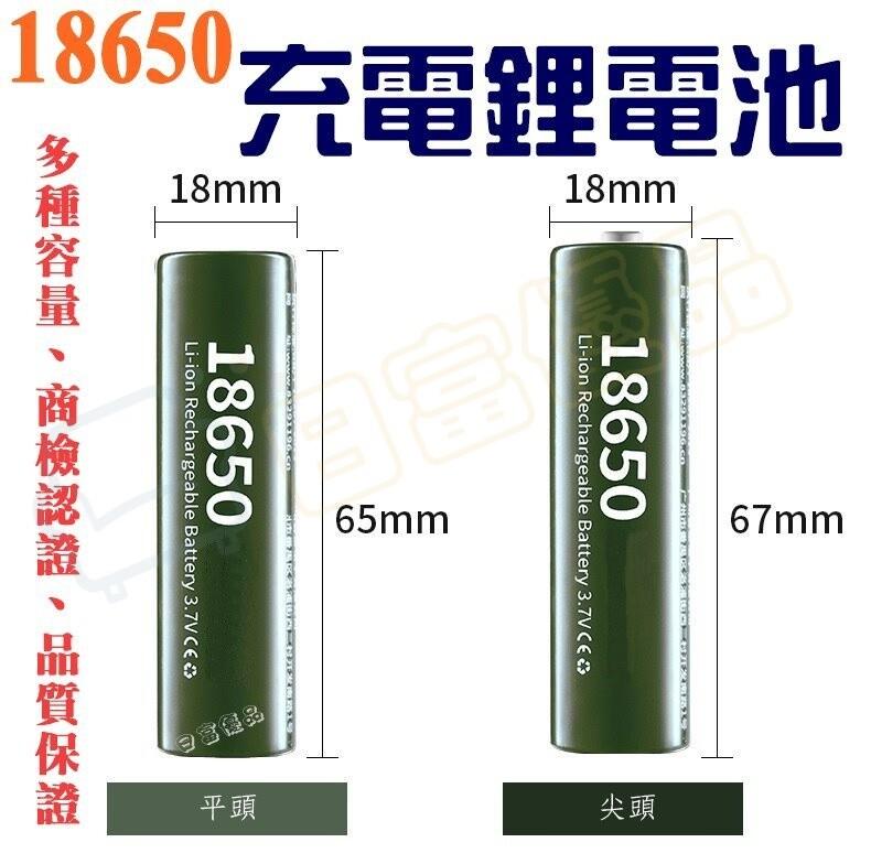 現貨 18650 充電電池 1800mah 平頭 凸頭 手持風扇電池 18650鋰電池