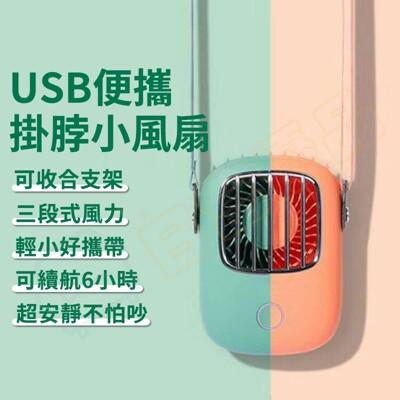 🔔現貨🔔掛脖風扇 USB隨身風扇 掛脖風扇 移動風扇 手持風扇 站立風扇 迷你風扇【MF04】