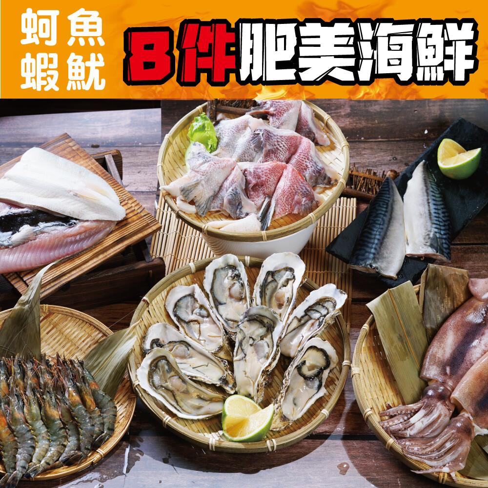 中秋烤肉蚵魚魷蝦-大啖海味(8件組約2.5kg)