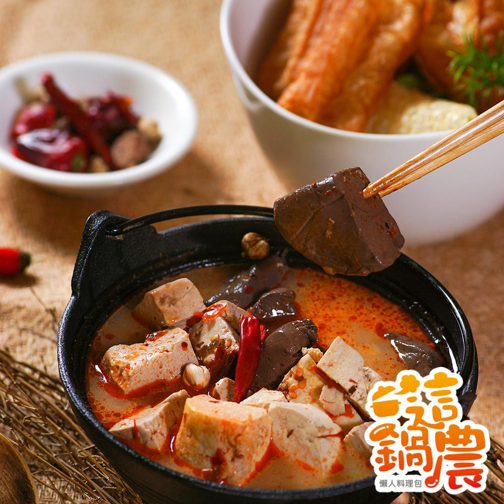 這鍋農隱藏版湯頭制霸-麻辣鴨血豆腐(1500g)