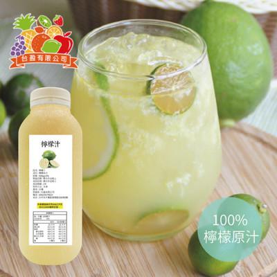 【台盈鮮果汁】100%檸檬原汁(300ml) (7.6折)
