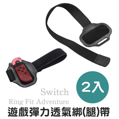 健身環大冒險 ns switch 周邊配件 彈力透氣綁帶 綁腿帶 一長一短 兩入 魔鬼氈 可水洗 替 (4.4折)