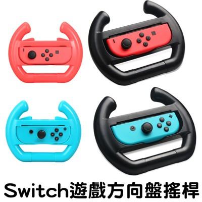 任天堂 ns switch 副廠 賽車方向盤 joy-con 手柄 搖桿 手把 方向盤 賽車遊戲 必 (4.9折)
